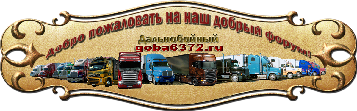 Goba Truckers Map R43 скачать торрент - картинка 3